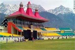 thrill of t20 world cup 2021 will be seen in dharamshala stadium