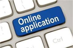 online application started for 239 posts of panchayat secretaries