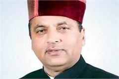 jairam government will complete 3 years journey today