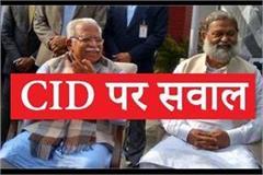 haryana cid have neither criminal intelligence nor investigation