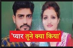 husband killed her wife in yamunanagar