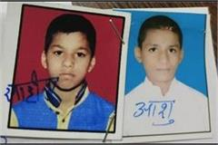 two innocents disappeared under suspicious circumstances