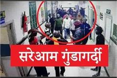 hooliganism in government hospital