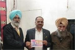 holi bumper 2020 released by punjab lottery department first prize of 3 crores