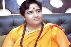 bhopal mp pragya received a threatening letter police filed a case