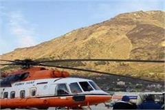 bhuntar chandigarh air service closed till 27 january