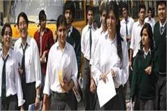 haryana board released pre board exam schedule of 10th 12th datesheet