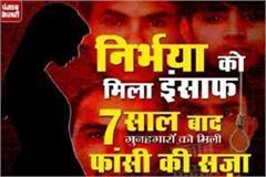 nirbhaya gangrape cm kamal nath and shivraj singh welcome decision