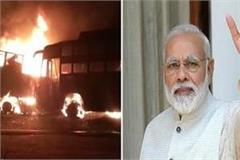 pm expressed grief over kannauj bus accident said kin of the dead