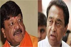 kailash vijay class agitated by kamal nath s reaction