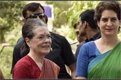 congress president sonia gandhi and general secretary