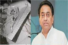 cm kamal nath condolences on the death of pilots in sagar aircraft accident