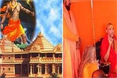 dispute over construction of ram temple shankaracharya raised voice