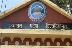 79 seats of phd to be filled in 14 departments of hpu