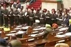 special session of punjab assembly