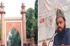 amu student union harasses police fear of entering campus