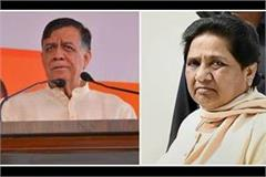 yogi s minister targeted mayawati said worry about your party she is going