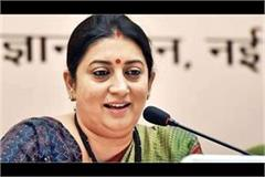 smriti irani will visit amethi in her parliamentary constituency