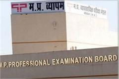vyapam mahaghotala 35 firs lodged case of disturbances in examinations