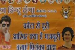 poster war on priyanka hinduist organization asked what is the