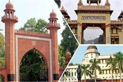 alert issued in up amu bhu and allahabad university in view