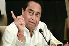 cm kamal nath put up the duties of the collector and divisional commissioners
