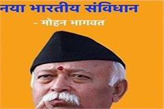 rss s new constitution went viral on social media know what is the reality