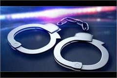 police arrested ambala property dealer for fraud