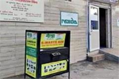 e dustbin 22 places installed in noida for e waste disposal