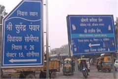 mla sign board did not change in sonipat