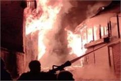 horrific fire in kotkhai