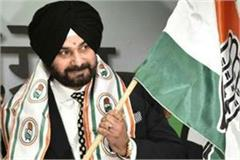 the congress high command remembered navjot singh sidhu