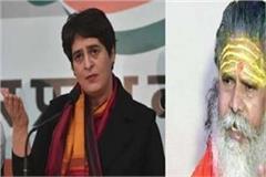 mahant narendra giri advised priyanka gandhi said do not use saffron