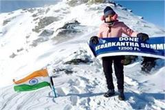 hisar s daughter hoisted the tricolor at a height of 12500 feet