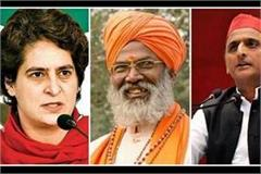 sakshi maharaj has clearly targeted akhilesh priyanka