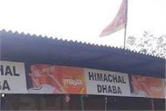 now hrtc buses will not stop at these 6 dhabas blacklisted