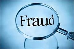 irregularity in green belt work blacklisting contractor in fraud case