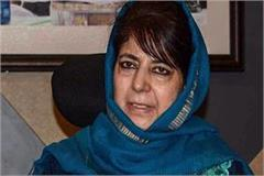 up mehbooba mufti accused of treason and insult to national flag