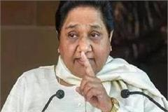 mayawati gave advice to the cm said take lessons from the