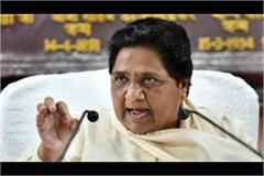 mayawati demanded the sacking of rajasthan chief minister