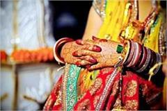 married dowry sacrificed on republic day