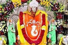 khajrana temple created world record