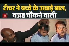 teacher beaten the child brutally uprooted the hair of the head