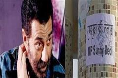 posters of missing mp sunny deol