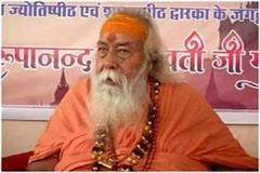 shankaracharya swaroopanand suffer throat infection breath problems