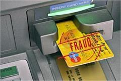 beware of atm thugs you are cheating on the pretext of helping