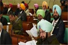 proposal passed against caa in punjab assembly
