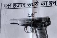 the missing pistol of the inspector the finder will get a reward of 10000