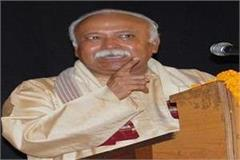 up stay rss chief reaches moradabad participates in meeting