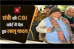 lalu yadav appeared in cbi court of ranchi